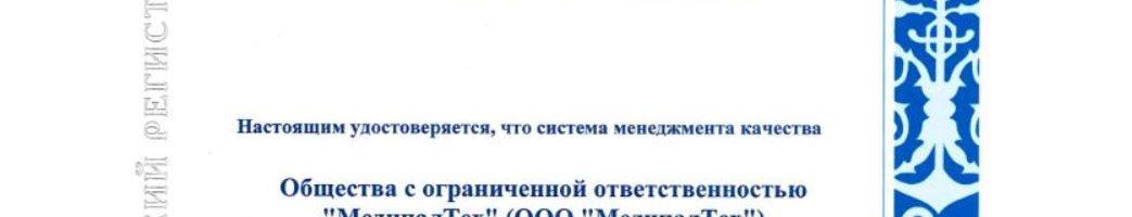 МедипалТех получил сертификат соответствия
